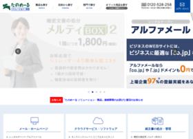webdirect.jp