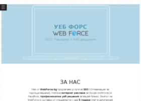 webforce.bg