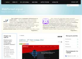 webformat.org.ua