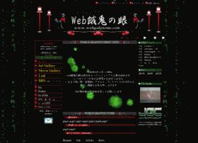 webgakinome.com