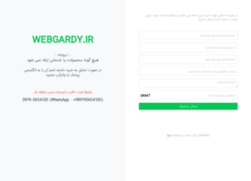 webgardy.ir