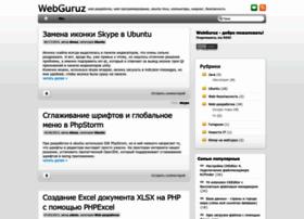 webguruz.ru