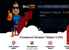 webhero.ru