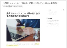 webhostingoverview.com