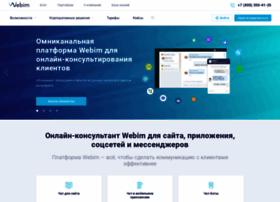 webim.ru