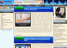 webimbo.ru