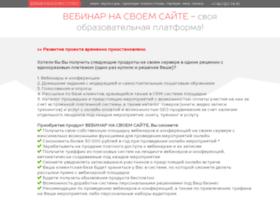 webinar-na-svoem-saite.ru
