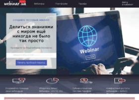webinar.ua