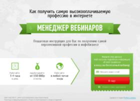 webinarmanager.ru