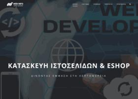 webinfo.gr