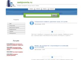 webjoomla.ru