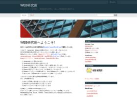 weblaboratory.jp