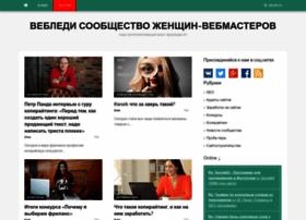webledi.ru