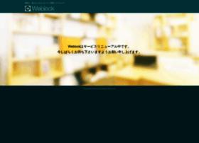 weblock.jp