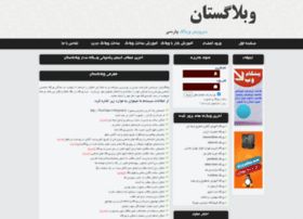 weblogstan.ir