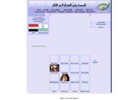 webmail.albasrah.net