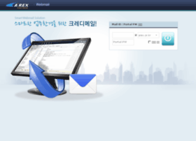 webmail.arex.or.kr