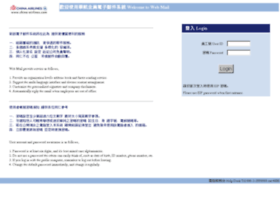 webmail.cal.aero