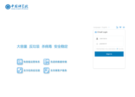 webmail.dicp.ac.cn
