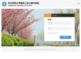 webmail.ecnu.edu.cn