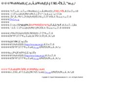 webmail.home.ne.jp