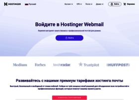 webmail.hostinger.ru