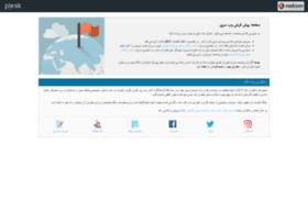 webmail.irannewsletter.ir