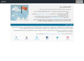 webmail.shana.ir