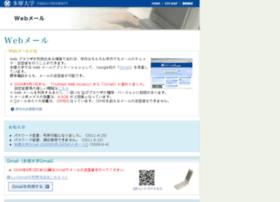 webmail.tama.ac.jp