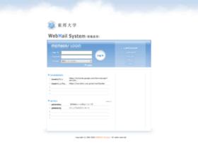 webmail.toho-u.ac.jp
