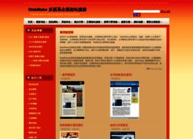 webmake.com.tw