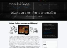 webmaking.gr