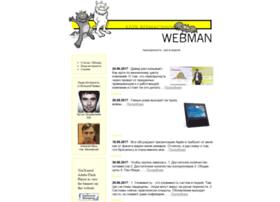 webman.kiev.ua