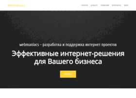 webmaniacs.com.ua