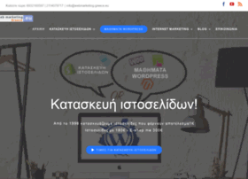 webmarketing-greece.eu