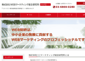 webmarketing.co.jp