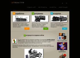 webmastersam.ru