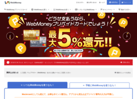 webmoney.ne.jp