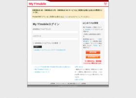 webmy.ymobile.jp