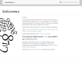 webolomka.ru