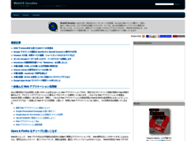 webos-goodies.jp