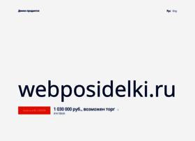webposidelki.ru