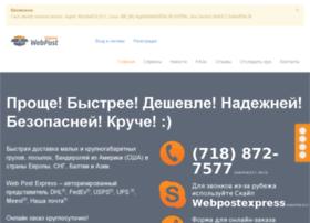 webpostexpress.com