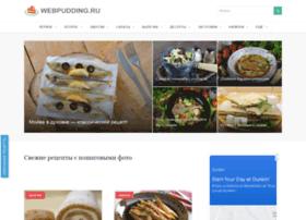 webpudding.ru
