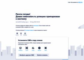 webrostov.ru
