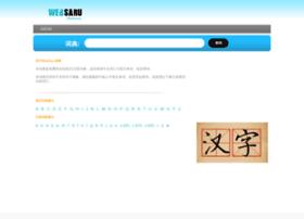 websaru.com