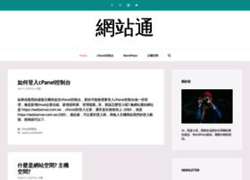 webserver.com.tw