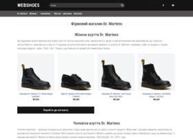 webshoes.com.ua