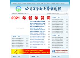 website.hrbmu.edu.cn