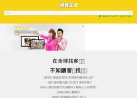 websiteking.com.hk